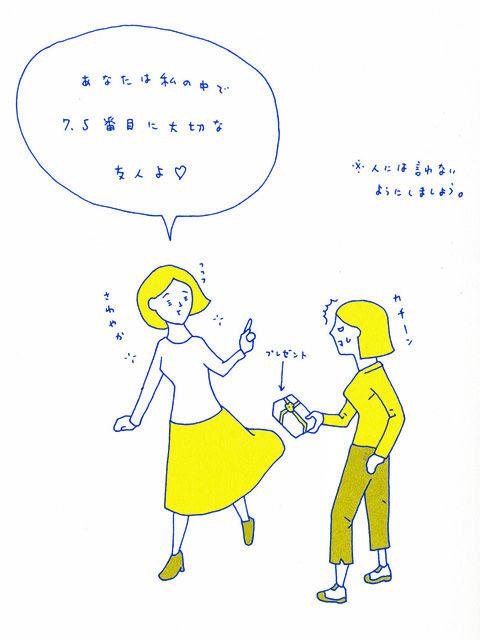 週刊 フクダデスガイラスト本数字のモノサシ 著者寄藤 文平