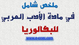ملخص اللغة العربية لبكالوريا 2018 PDF
