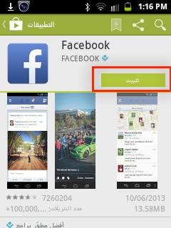 تنصيب تطبيق فيس بوك للاندرويد : الموافقة على شروط الخدمة