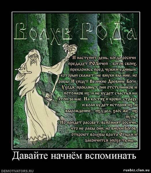 ВОЛХВ РОДА!