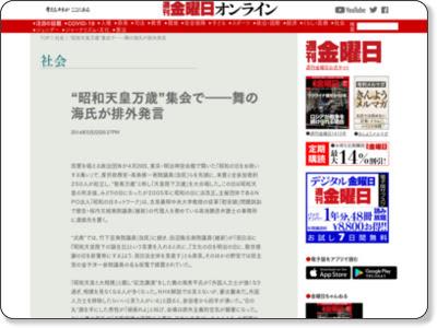 http://www.kinyobi.co.jp/kinyobinews/?p=4394