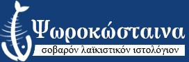 http://psorokostena.gr/archives/988