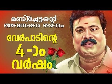 Mele Padinjaru Sooryan Lyrics (മേലേ പടിഞ്ഞാറു) | Nadanpattu | Kalabhavan Mani