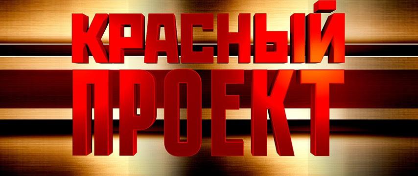 http://cdn.tvc.ru/pictures/mc/260/718.jpg
