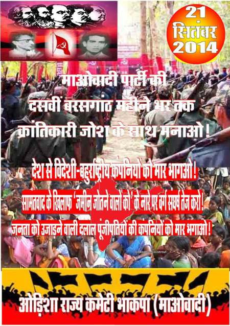 Poster On (10tn Anvarsry Of Party)_OSC CPI (Maoist) (2)