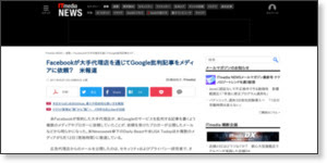 http://www.itmedia.co.jp/news/articles/1105/13/news026.html