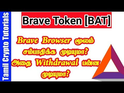 How to Earn Bat Token | How to withdraw | Download Link