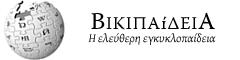 Βικιπαίδεια-η ελεύθερη εγκυκλοπαίδεια