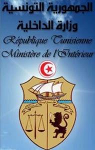 Connaissance de base concours minist re de l 39 int rieur for Concours ministere interieur