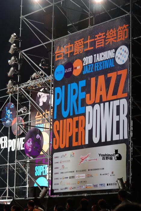 台中爵士音樂節_2010 TaiChung JAZZ FESTIVAL_2