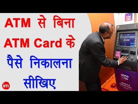 बिना एटीएम कार्ड के पैसे कैसे निकाले - पूरी जानकारी हिंदी में