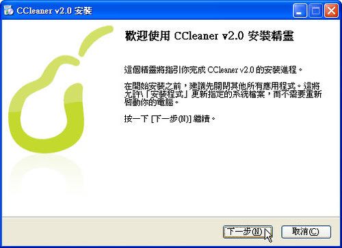CCleaner01.png