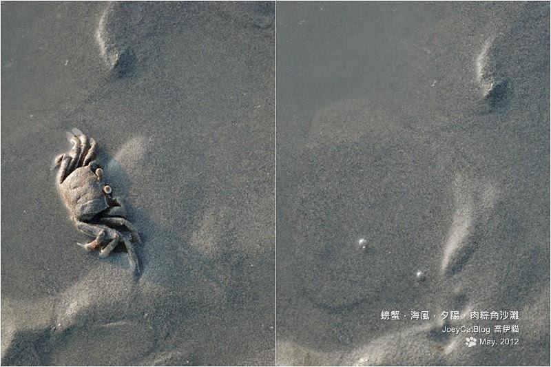 2012_0506_螃蟹,海風,夕陽,肉粽角沙灘DSC_4668_4669
