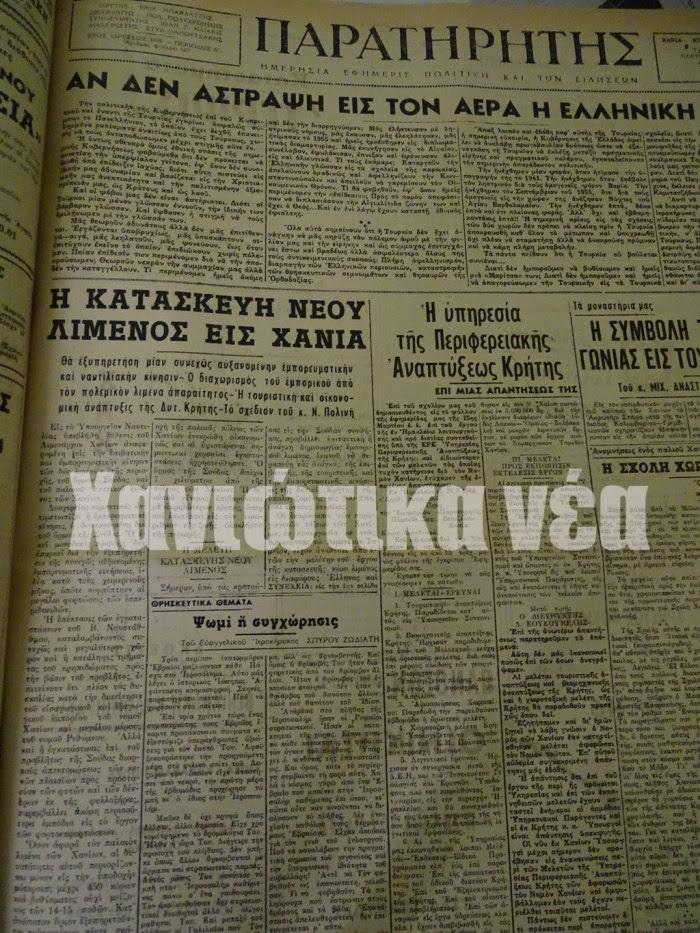 """Ενα από τα πρωτοσέλιδα δημοσιεύματα της εφημερίδας των Χανίων """"Παρατηρητής"""" που αναφερόταν στα σχέδια για το λιμάνιτων Χανίων."""