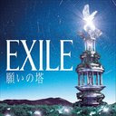 Negai no To / EXILE