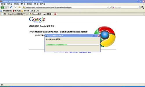 正在下載Windows 版的 Google 瀏覽器