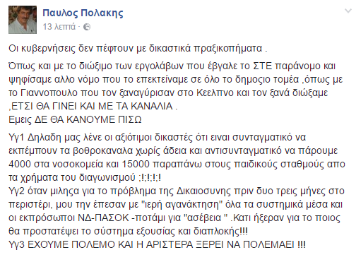 polakis-fb