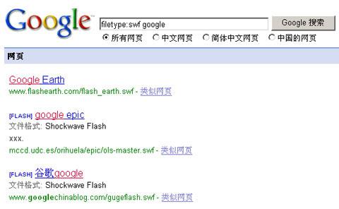 Google搜索引擎开始索引