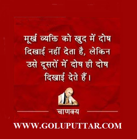 Best Hindi Chankya Quotes And Thoughts Everyone Tries To Find