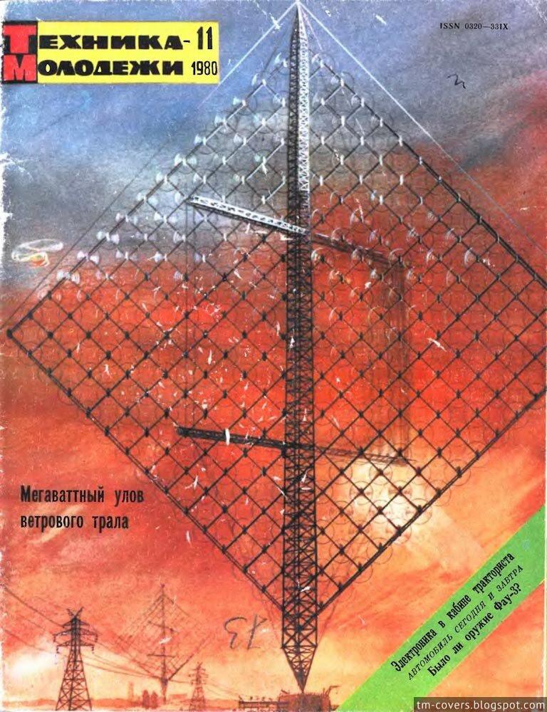 Техника — молодёжи, обложка, 1980 год №11