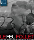 鬼火 [Blu-ray]