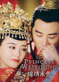 Princess Weiyoung, The - Season 1