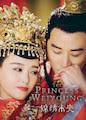 Princess Weiyoung, The - Season 1