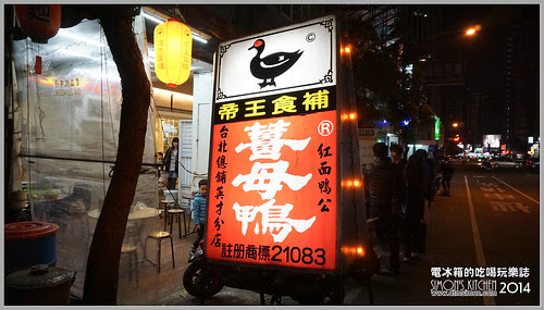 帝王食補英才店01.jpg