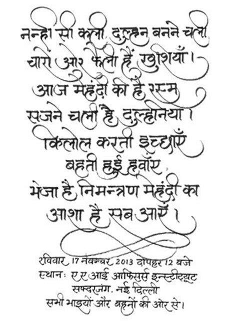 Invite in Hindi language. by Dutta Shipra, via Behance