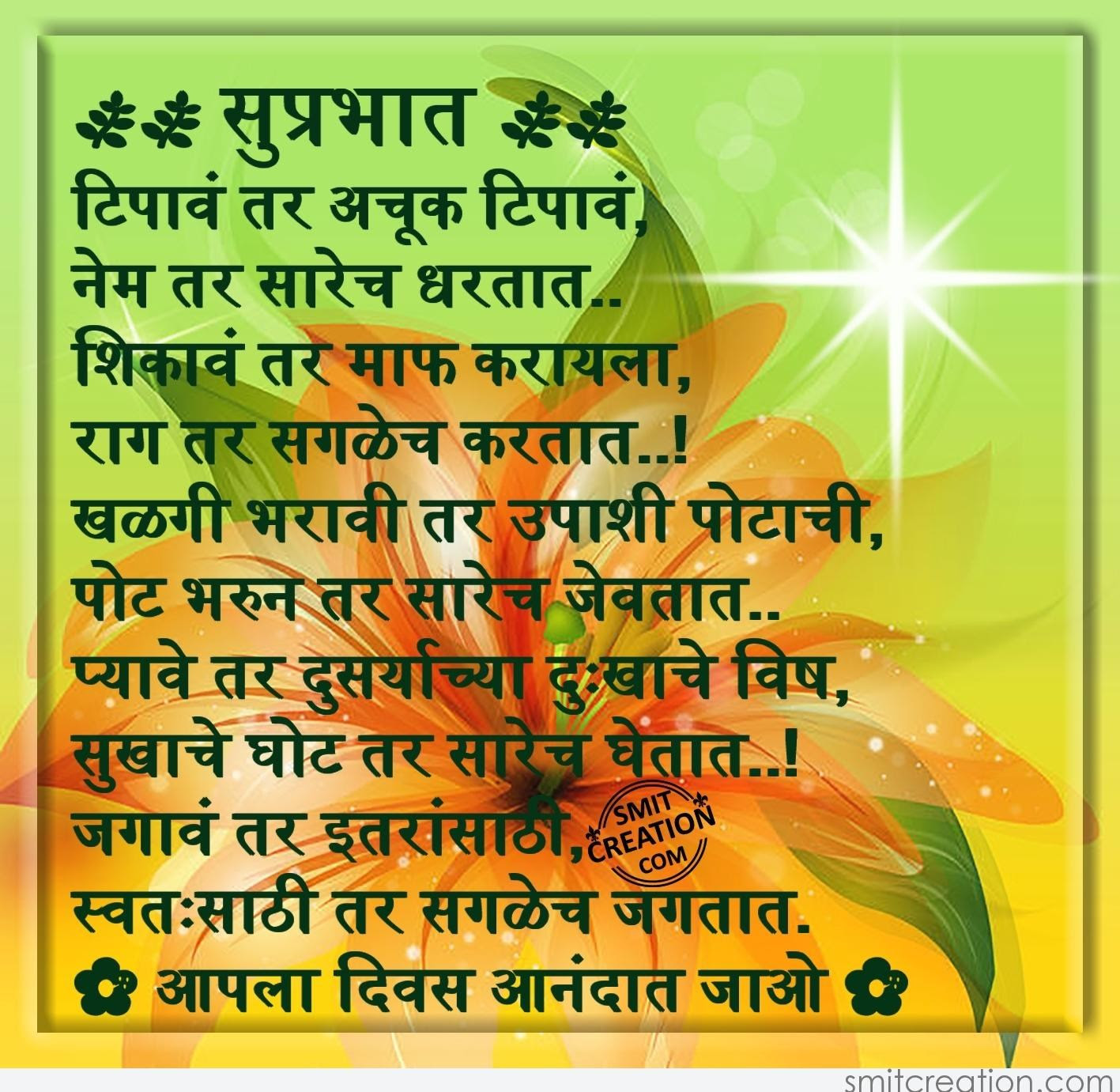Good Morning Messages Sms Wishes In Marathi Quotes Images