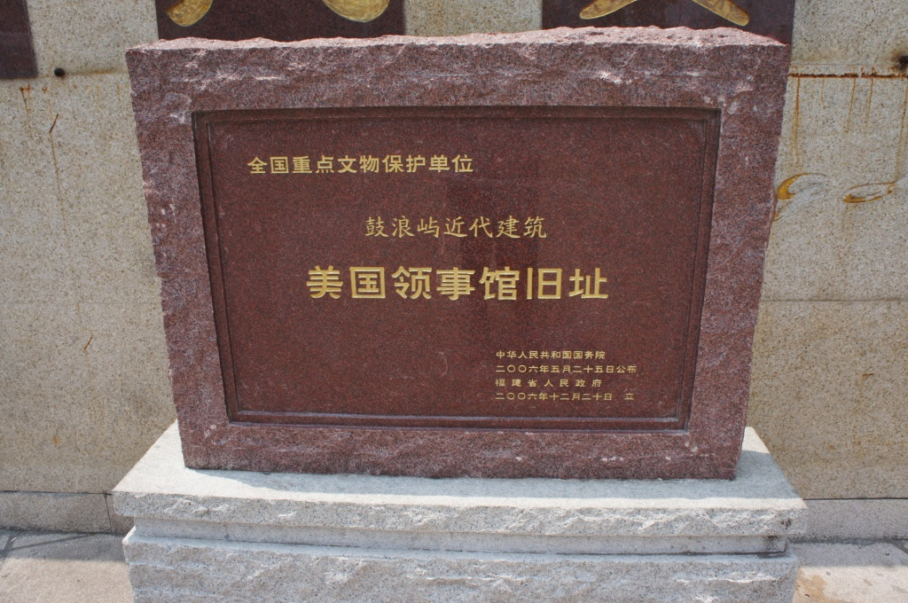 元アメリカ領事館