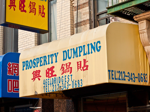 Prosperity Dumpling storefront