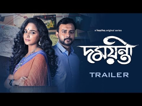 Damayanti Bengali Movie Trailer