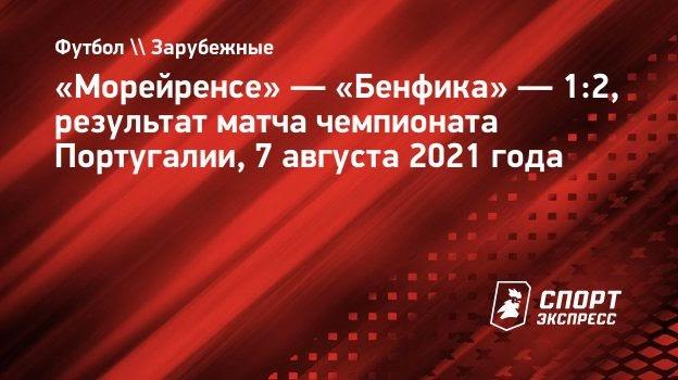 «Бенфика» перед ответным матчем со «Спартаком» обыграла «Морейренсе»