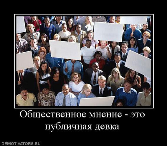 50944_obschestvennoe-mnenie-eto-publichnaya-devka (567x497, 50Kb)