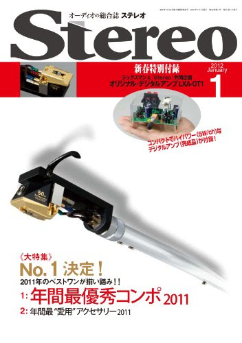 stereo (ステレオ) 2012年 1月号 [雑誌]