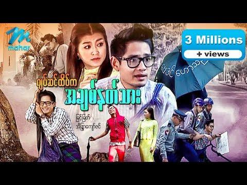Movie name - Jason Hteik Ka Ah Chit Nat Thar
