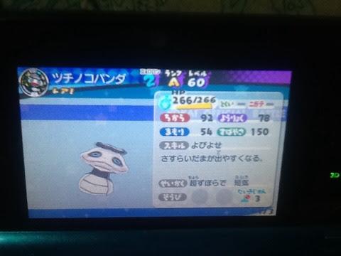 妖怪ウォッチ3つちのこパンダを入手しました交換 トロの日記 At Game Main