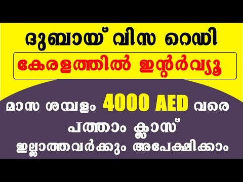 URGENT STAFF RECRUITMENT TO LEADING COMPANY OF SHARJAH-WALK IN INTERVIEW IN KERALA