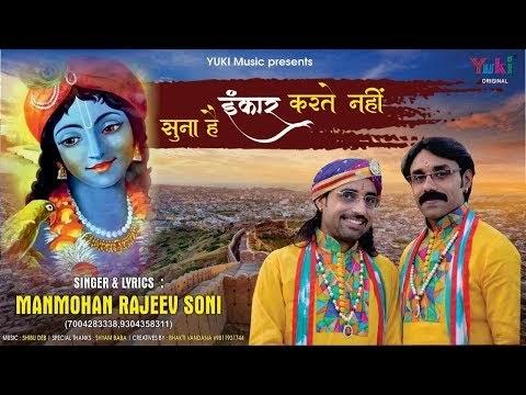 सुना है इंकार करते नहीं श्याम Suna Hai Inkaar Karate Nahi Shyaam Lyrics