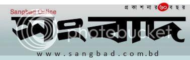 bangla sangbad