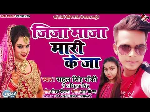 जीजा मजा मारी के जा, Jija Maja Mari Ke Ja bhojpuri song