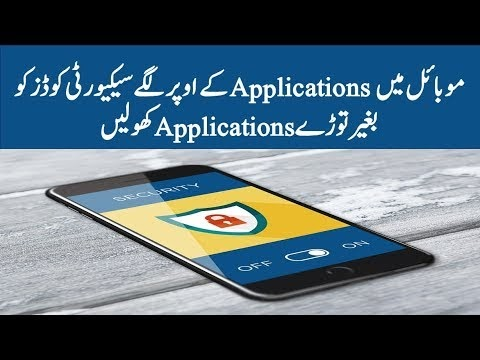 HOW TO BYPASS SECURITY LOCK SET ON MOBILE APPLICATIONS IN URDU