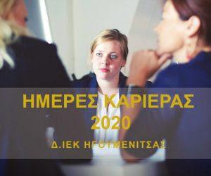 Ήγουμενίτσα: Ημέρες Καριέρας 2020 του Δ.ΙΕΚ Ηγουμενίτσας 24 και 26 Φεβρουαρίου