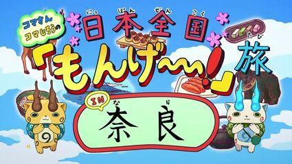コマさんコマじろうの日本全国もんげ旅 In 奈良 Magical