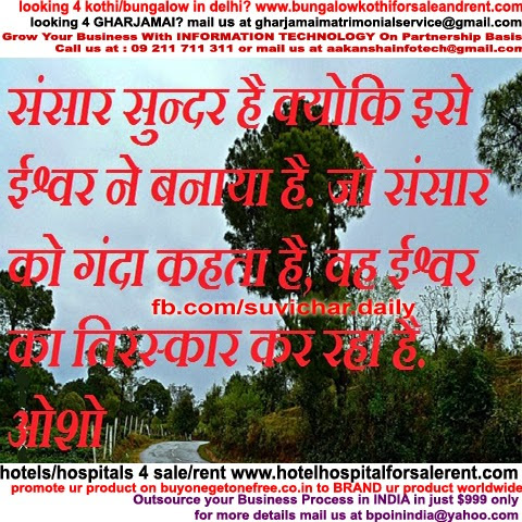 Thoughts In Hindi Osho Suvichar In Hindi