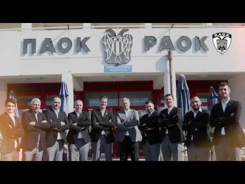 Δείτε το φοβερό βίντεο του Γιάννη Σανιώτη για το promotion του ΠΑΟΚ Magic Summer Camp 2016