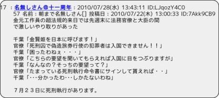 http://tsushima.2ch.net/test/read.cgi/newsplus/1280291888/