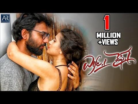 Wife, I Telugu Movie