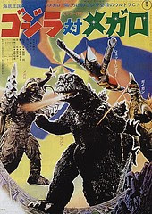 Godzilla_ vs_megalon_jp